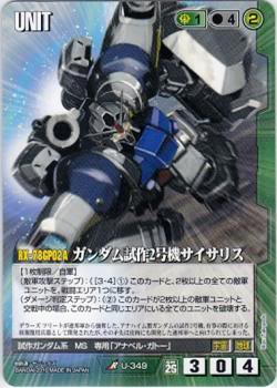 "File:RX-78GP02A Gundam ""Physalis"" War Card.jpg"