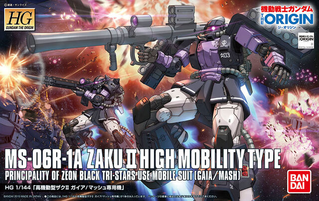 File:HG Zaku II High Mobility Type.jpg