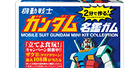 Mobile Suit Gundam Mini Kit Collection