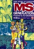 File:Msgeneration12.jpg