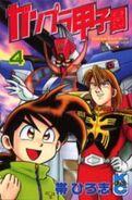 Koshien Gundam Vol.4