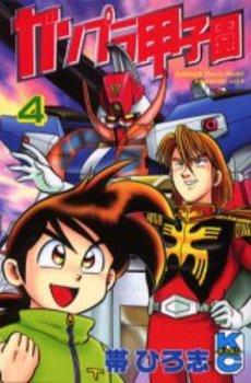 File:Koshien Gundam Vol.4.JPG