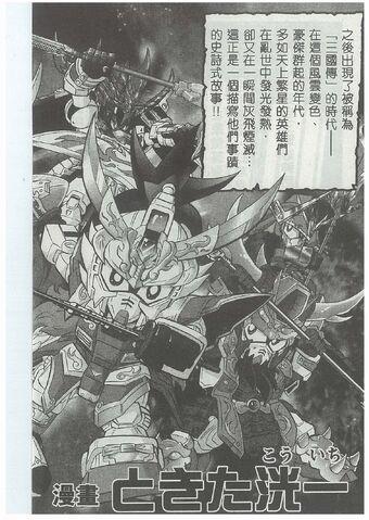 File:4SD Gundam Sangokuden.jpg