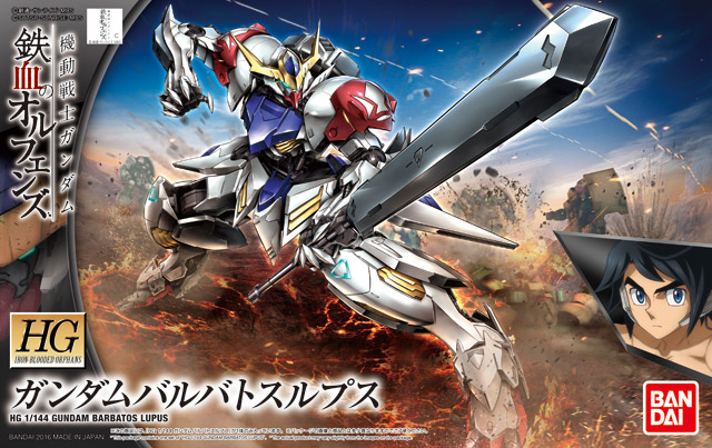 File:HGIBO-GundamBarbatosLupus.jpg