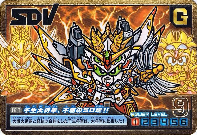 File:Gundam Boy SD 11.jpg