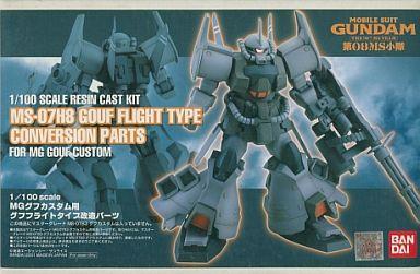 File:Gunpla GoufFlightType Resin box.jpg