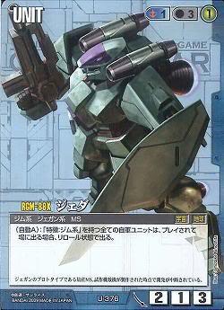 File:RGM-88X.jpeg