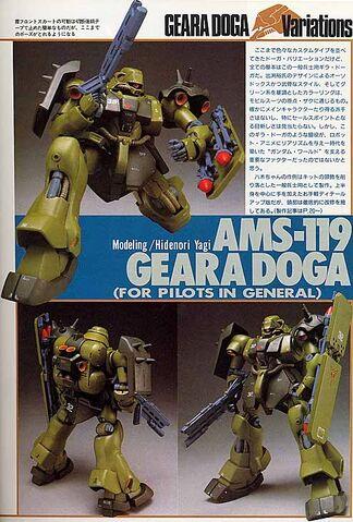 File:AMS119GearaDoga - GDV.jpg
