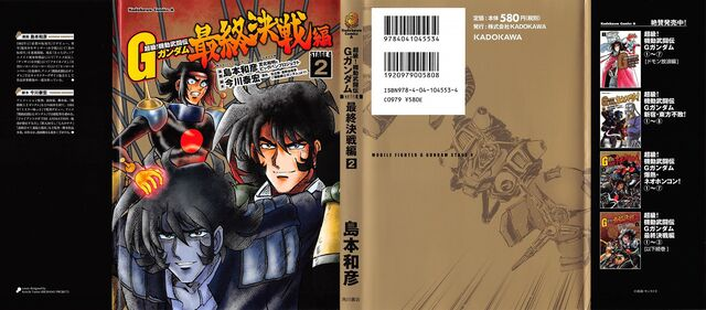 File:Super-class! G Gundam final Battle Vol.2 cover.jpg
