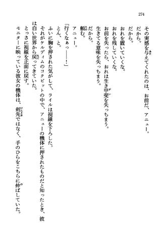 File:Gundam00 2nd 04 274.png