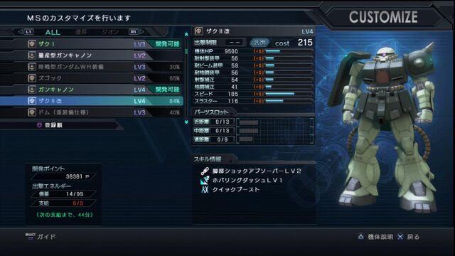 File:Zaku II Kai.jpg