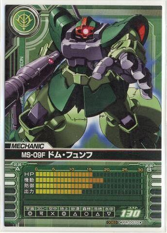 File:MS-09F Dom Funf.JPG