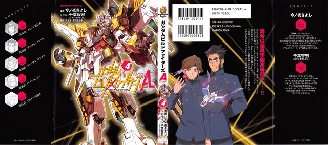 File:Gundam Build Fighters A Vol.4cover.jpg
