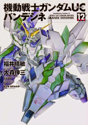 File:Mobile Suit gundam Unicorn Bande Dessine Vol. 12.jpg.jpg