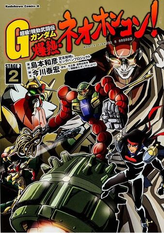 File:G-Gundam Super Class! Burning Neo Hong Kong Vol.2.jpg