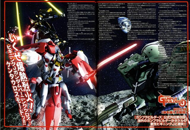 File:Model Suit Gunpla Builders Beginning J - Battle 08.jpg