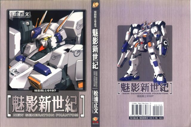 File:Mobile Suit Gundam REON cover.jpg