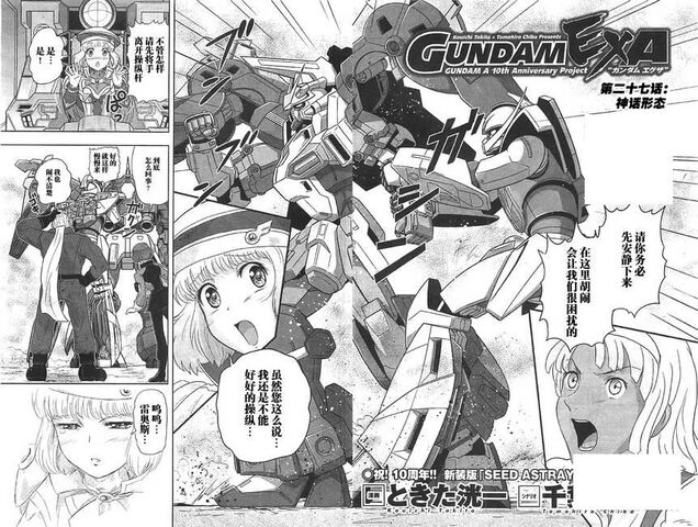File:GUNDAM EXA Episode 27.jpg