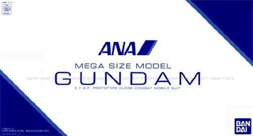 File:MSMGundam-ANA.jpg