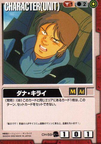 File:DanaKirai.jpg
