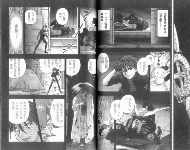 File:Endless Waltz Manga010.jpg