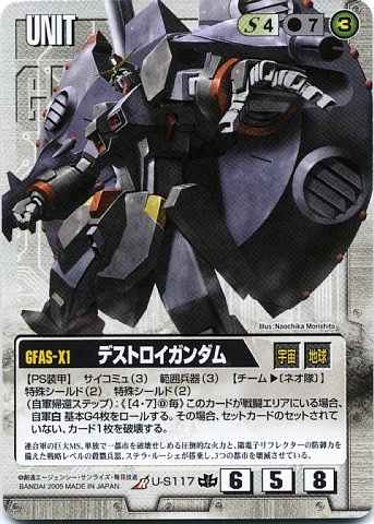 File:GFAS-X1 - Destroy Gundam - Gundam War Card.jpg