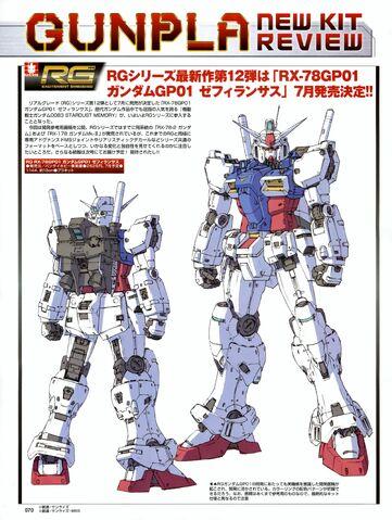 File:RG GP01 MagScan.jpg