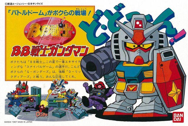 File:Gundaman.jpg