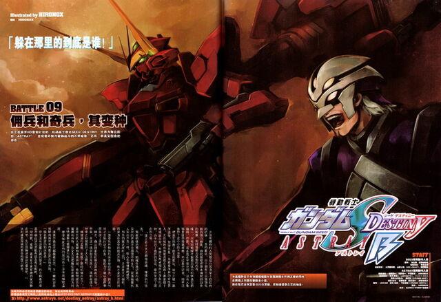 File:SEED Destiny Astray B 09.jpg