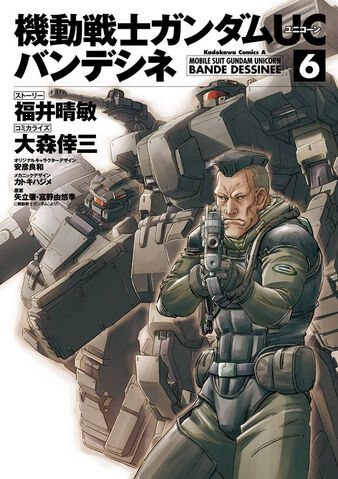 File:Mobile Suit Gundam Unicorn - Bande Dessinee Cover Vol 6.jpg