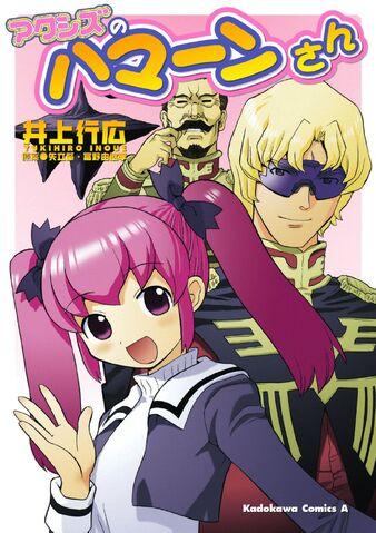 File:Haman san cover2.jpg