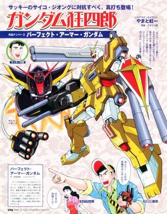 File:Perfect Armor Gundam.jpg