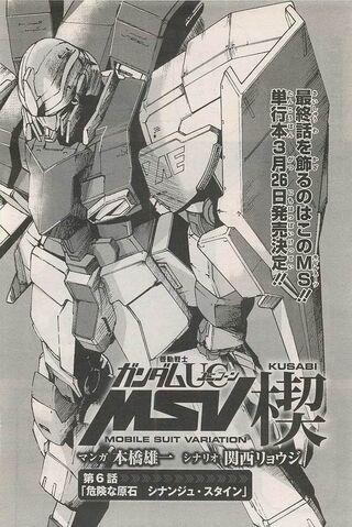 File:MSV Kusabi Cap 6.jpg