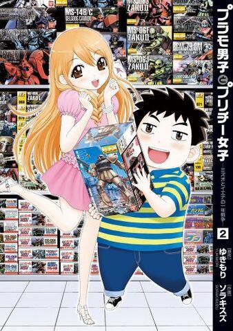 File:Plamo-danshi-to-pretty-joshi-02-shogakukan.jpg