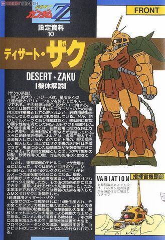 File:Desert Zaku Commander Type.jpg