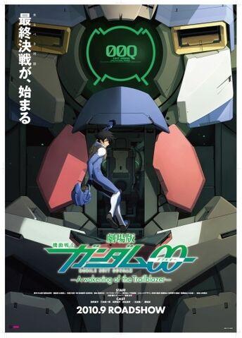 File:00 Gundam Movie Poster.jpg