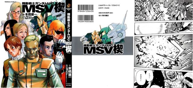 File:Mobile Suit Gundam UC MSV Kusabi Vol.1 Cover.jpeg