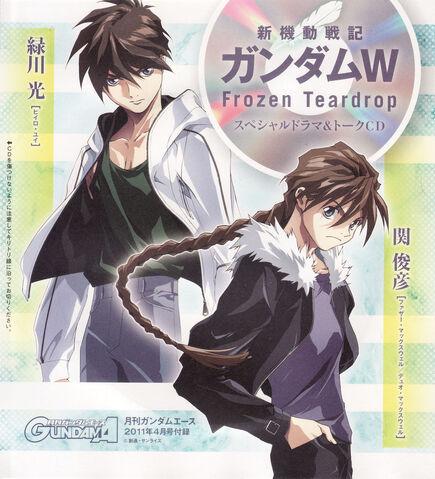File:GWfrozenteardrop-drama-cover.jpg