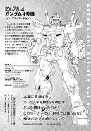 RX-78-4 G04 - MS Info