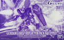 HG Gundam G-Self Reflector Pack boxart