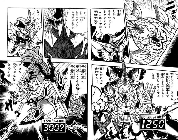 File:Hyper Senshi Gundam Boy 02.jpg