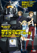 Mobile Suit Gundam MSV-R The Troublemaker cover