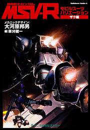 File:Mobile Suit Gundam MSV-R Zaku.jpg
