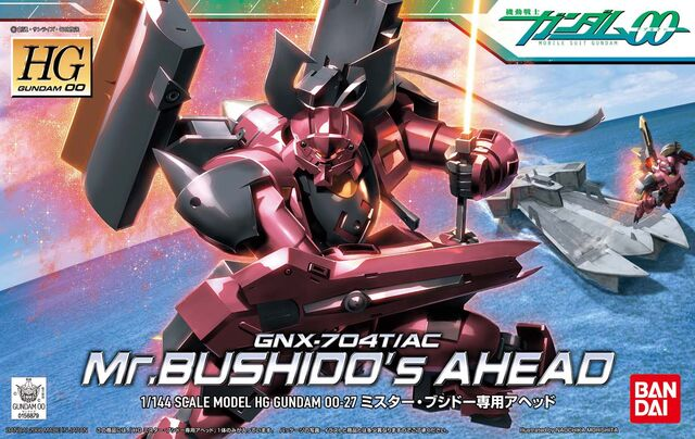 File:Hg00-ahead-sakigake.jpg