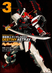 File:SEED DESTINY ASTRAY ReMaster Edition Vol.3.jpg