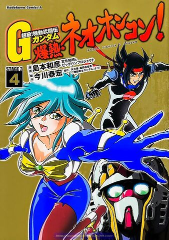 File:G-Gundam Super Class! Burning Neo Hong Kong Vol.4.jpg