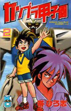 File:Koshien Gundam Vol.2.JPG
