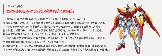 File:Wing Gundam Zero Honoo.png