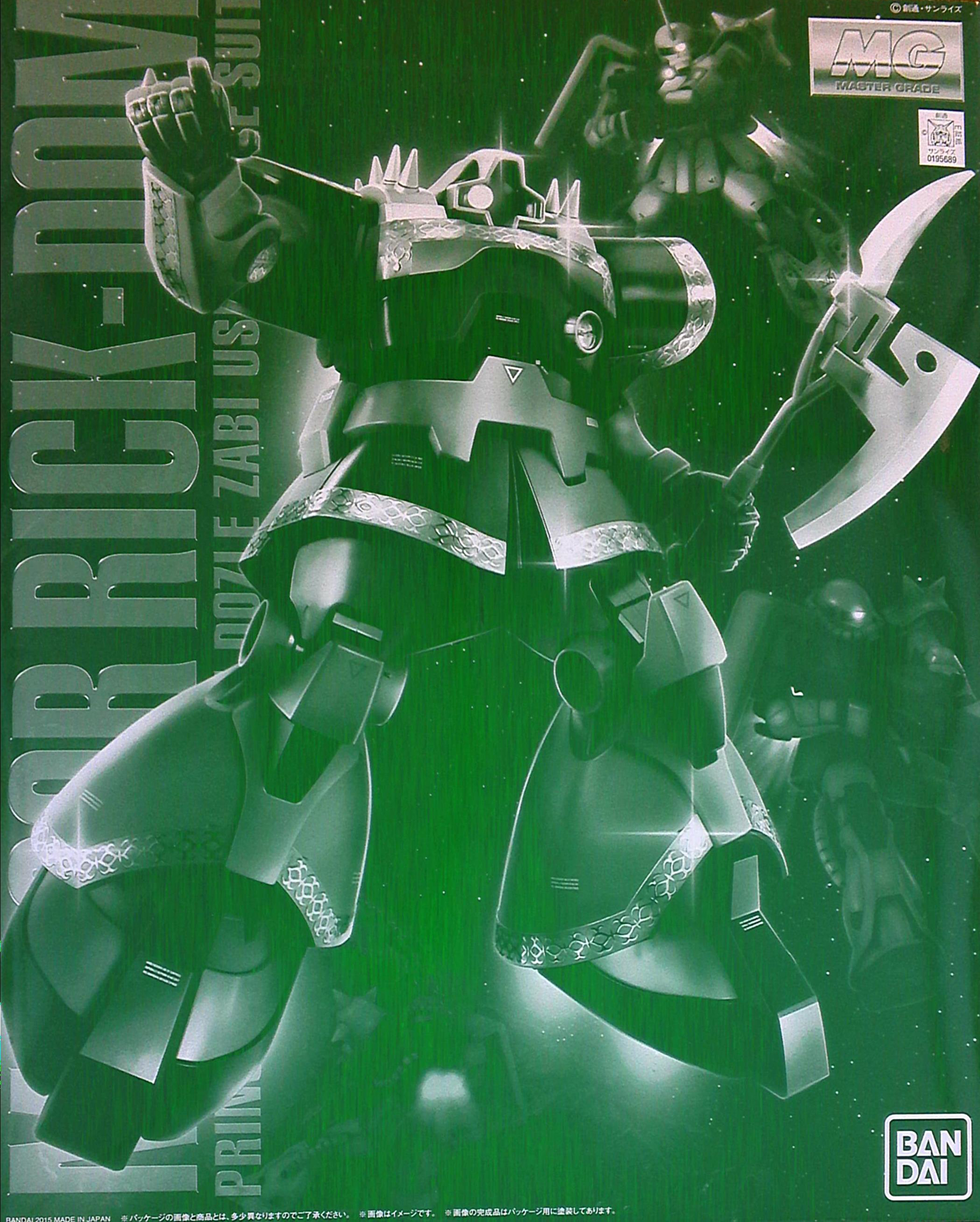 File:Gunpla MG RickDomDozleZabi box.jpg