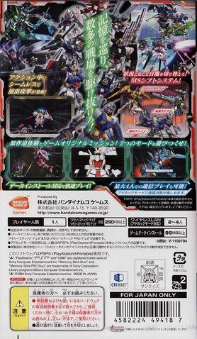 File:Gundam memories bxp.jpg